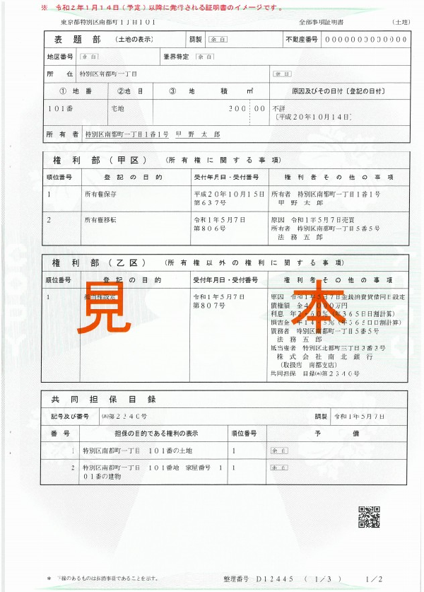 不動産登記事項証明書がバージョンアップ!QRコードが追加されました!