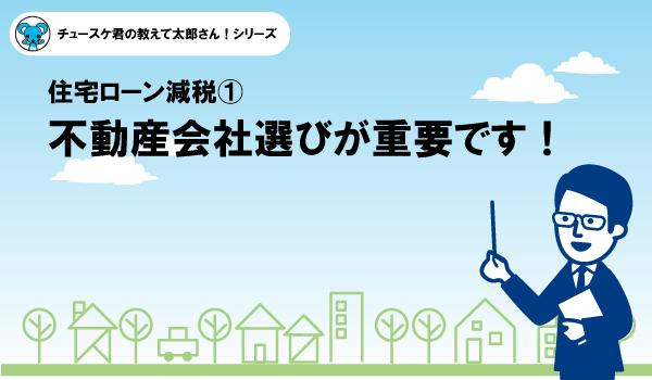 住宅ローン減税①不動産会社選びが重要です!