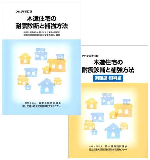 【住宅ローン減税5】築後年数要件戸建て編~導入~