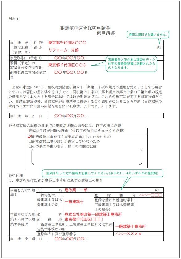 【住宅ローン減税6】所有権移転後に耐震基準適合証明書を発行する方法