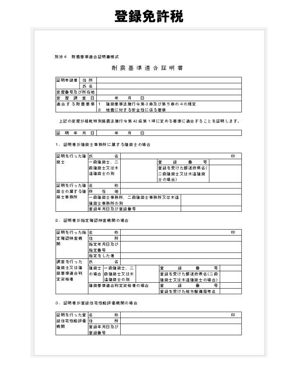 耐震基準適合証明書の詳細